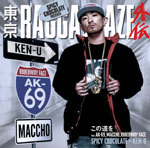 東京RAGGA BLAZE外伝 この道を feat. AK-69, MACCHO,RUDEBWOY FACE/SPICY CHOCOLATE × KEN-U
