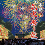 R40's本命 花火・祭り歌