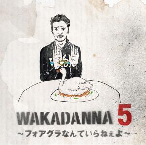 WAKADANNA 5 ~フォアグラなんて...